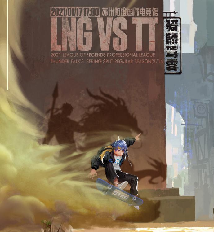 "LOL赛事预测【LNG vs TT】""顶级代练""Tarzan能否制霸TT野区?"