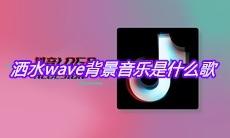 抖音洒水wave背景音乐是什么歌-МиМиМи歌曲介绍