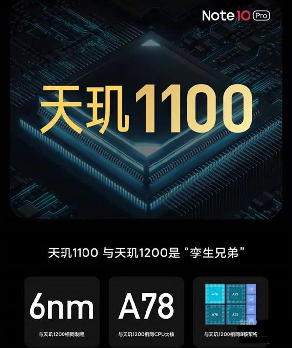 红米note10pro处理器型号介绍-红米note10pro是什么处理器
