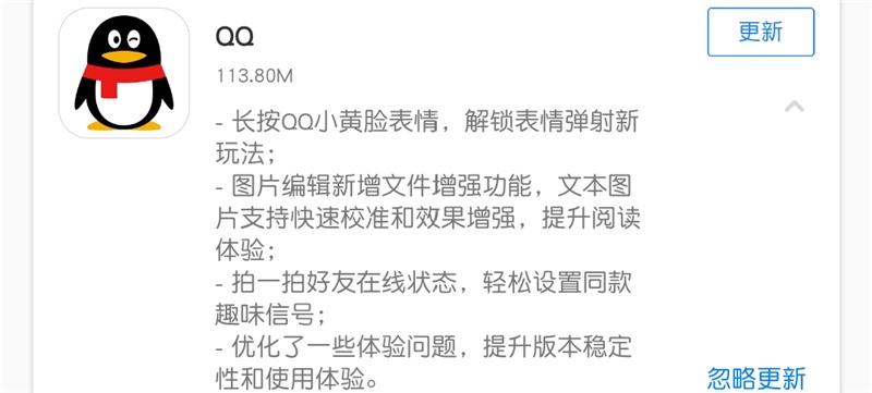 qq安卓版8.8.0更新具体内容介绍-qq安卓版8.8.0更新了什么内容