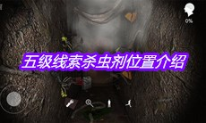孙美琪疑案12五级线索杀虫剂在哪-五级线索杀虫剂位置介绍