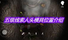 孙美琪疑案12五级线索人头模具在哪-五级线索人头模具位置介绍