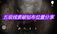 孙美琪疑案12五级线索破毡布在什么地方-五级线索破毡布位置分享