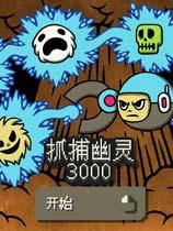 抓捕幽灵3000破解版下载-《抓捕幽灵3000》免安装简体中文版