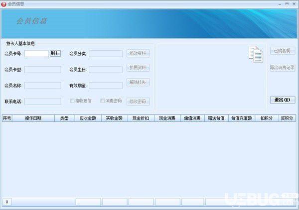 迈德喜客会员管理系统v2.11.19.12免费版【3】