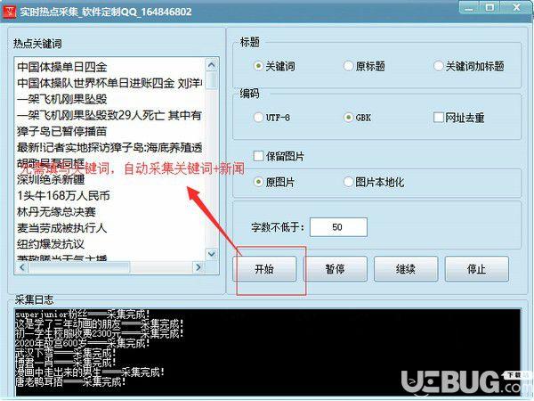实时热点采集软件v1.0免费版【2】