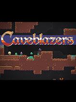 洞窟开拓者决定版下载-《洞窟开拓者》v1.5.0a免安装中文版