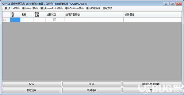 OFFICE插件管理工具