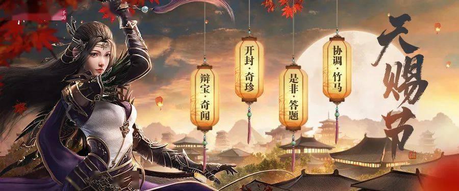 天涯明月刀手游天赐节节日庆典上线!10月29日更新公告