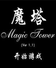 魔塔游戏五合一破解版下载-《魔塔游戏五合一》简体中文免安装版