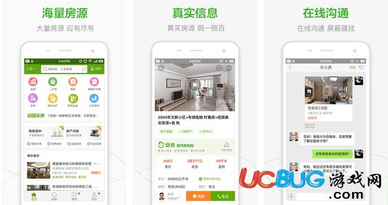 安居客app官方下载