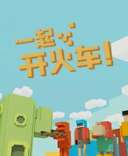 一起开火车破解版下载-《一起开火车》简体中文免安装版