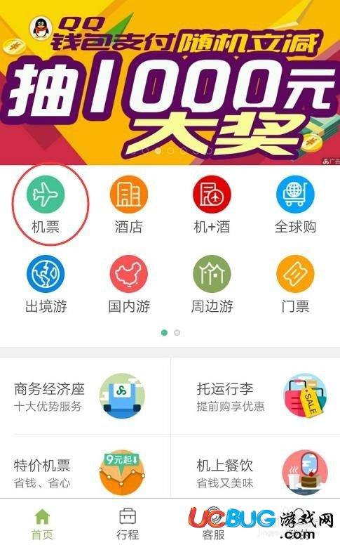 春秋航空app官方下载