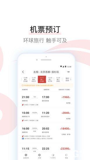 中国国航app下载