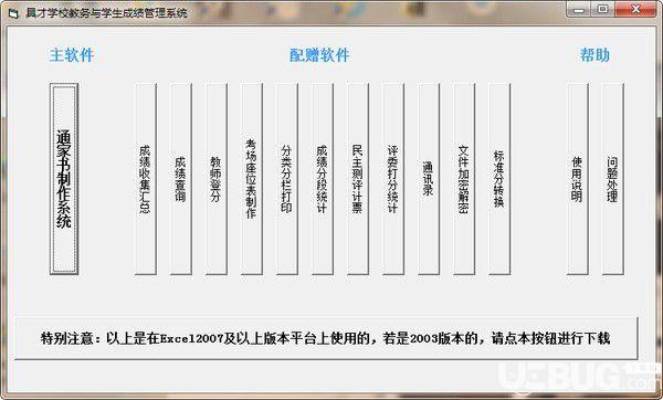 具才学生通知书制作系统v22.1免费版