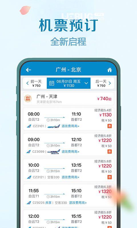 南方航空app下载