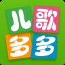 儿歌多多app官方下载-儿歌多多(早教启蒙软件)v4.8.0 安卓版