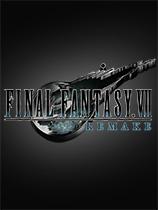 最终幻想7重制版破解版下载-《最终幻想7重制版》免安装中文版