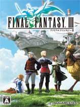 最终幻想3破解版下载-《最终幻想3》免安装中文版