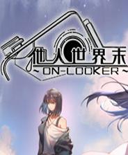 他人世界末破解版下载-《他人世界末》steam简体中文试玩版