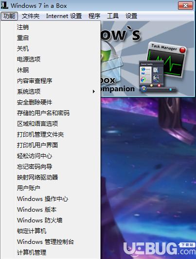 Windows 7 in a Box(WIN7工具集装箱)v1.0中文免费版【2】