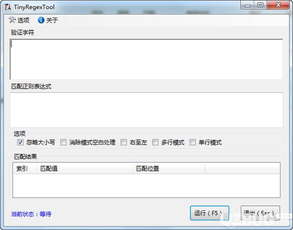 TinyRegexTool(正则表达式验证工具)v0.9免费版