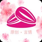 瓜子小说网app下载-瓜子小说网免费版 v2.0.5