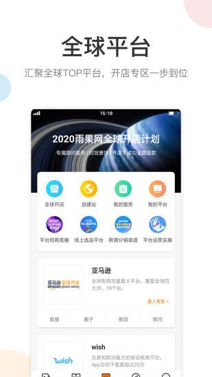 雨果网app安卓版