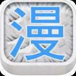 奇满屋漫画app下载-奇满屋漫画免费版 v5.0.0