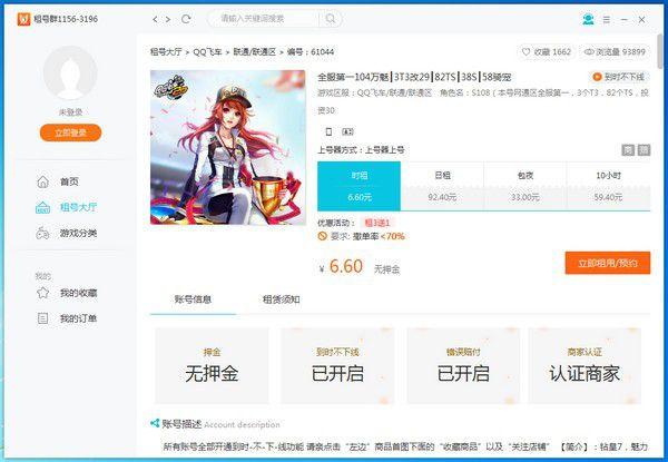 租号秀客户端v1.0.8免费版【3】
