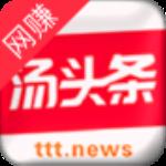 汤头条app污下载-汤头条破解版免登陆无限观看版 v5.0.1
