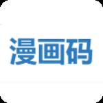 漫画码app下载-漫画码官方版 v2.0