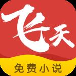 飞天小说app下载-飞天小说完整版 v1.0.2