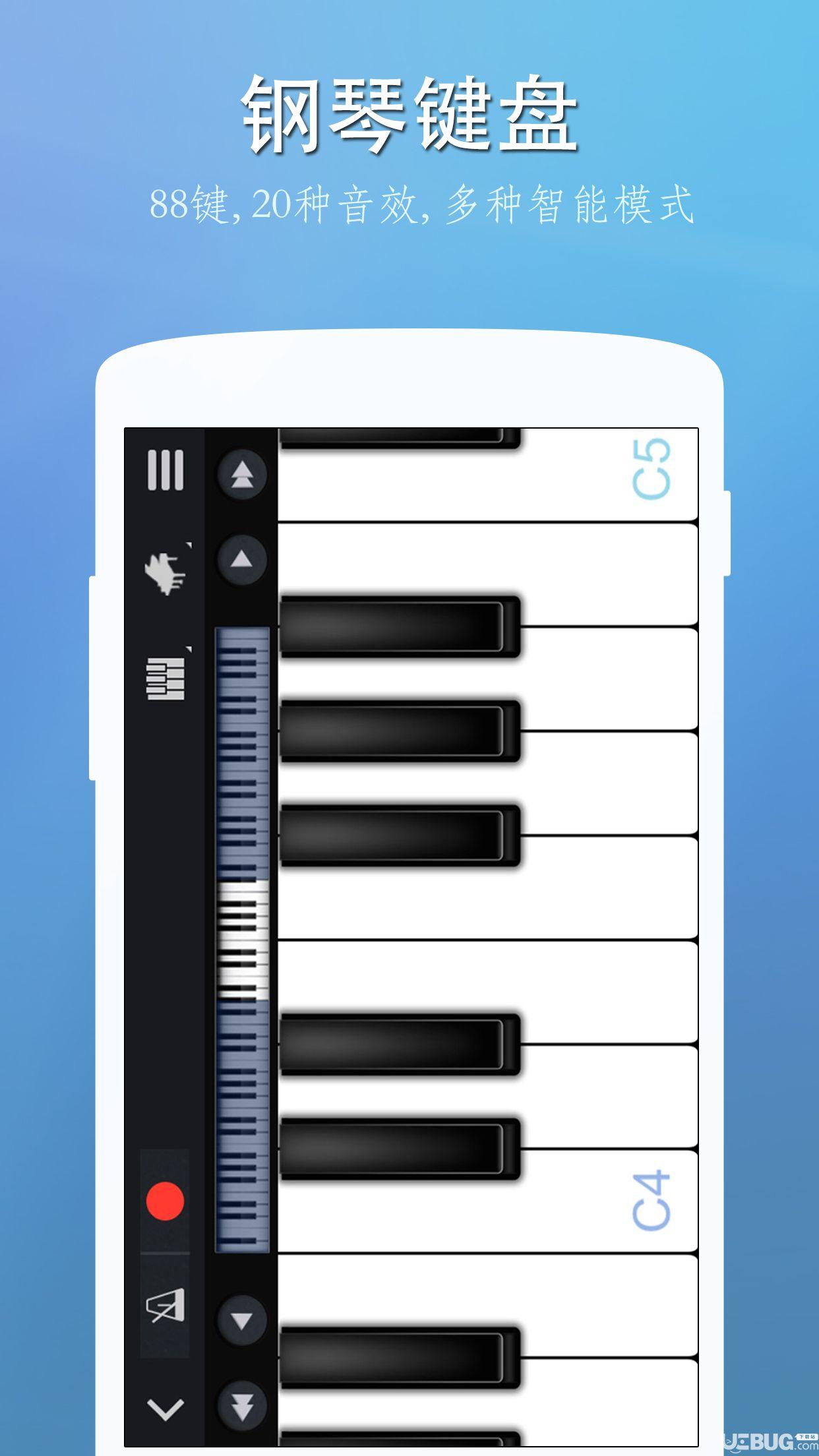 完美钢琴模拟器下载