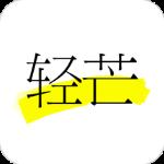 轻芒杂志app安卓版下载-轻芒杂志手机版 v3.0.2