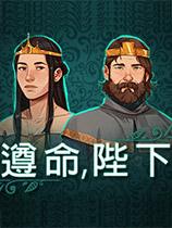 遵命陛下破解版下载-《遵命陛下》免安装中文版