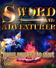 剑与冒险者破解版下载-《剑与冒险者》中文免安装版