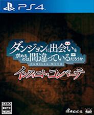 《在地下城寻求邂逅是否搞错了什么无限战斗》简体中文破解版下载