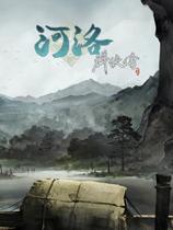 河洛群侠传破解版下载-《河洛群侠传》v1.31 免安装中文Steam版
