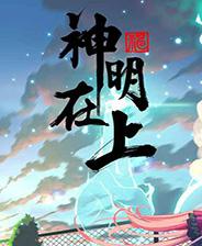 神明在上破解版下载-《神明在上》中文steam版
