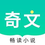 奇文小说app下载-奇文小说安卓版 v1.3.2