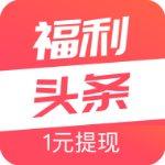 福利头条app下载-福利头条破解版下载 v1.2.6