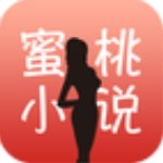 蜜桃小说破解版免书币下载 v4.32