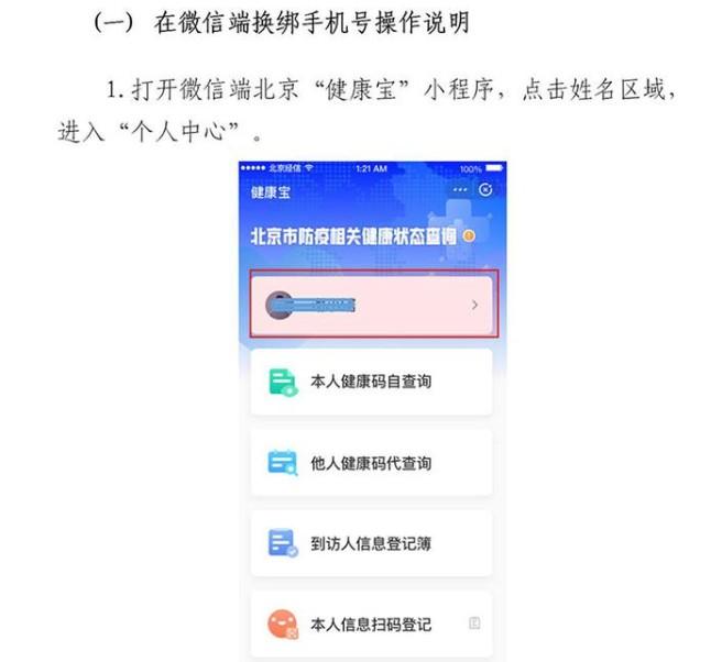 北京健康宝手机号不用了怎么变更?北京健康宝可以自助更换手机号了!