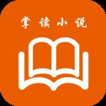 掌读小说app下载-掌读小说免费版下载 v1.1.0