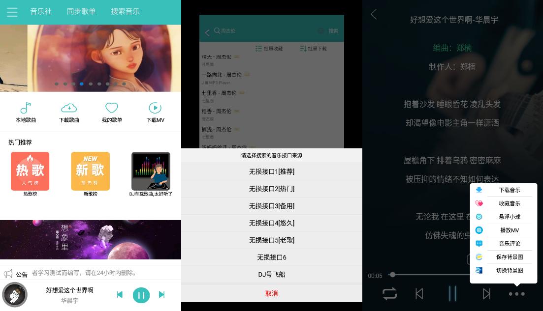仙乐App下载
