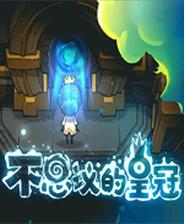 不思议的皇冠破解版下载-《不思议的皇冠》中文试玩版