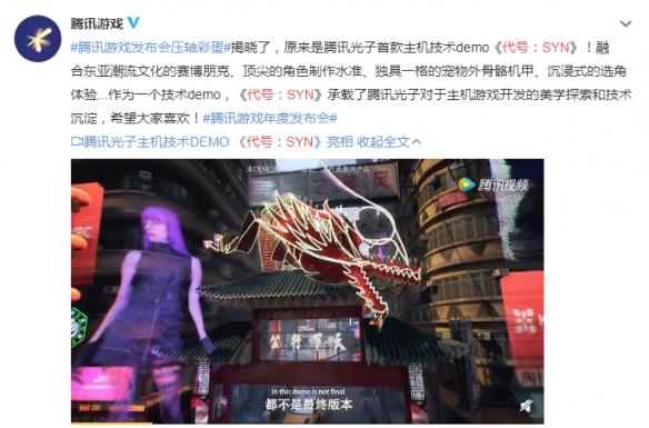 腾讯首款主机游戏《代号:SYN》公布!赛博朋克FPS游戏DEMO演示[视频]