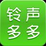 铃声多多vip破解版下载-铃声多多app(手机铃声软件)v8.8.05.1 安卓VIP破解版