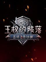 《巫师之昆特牌王权的陨落》v20200519免中文Steam破解版